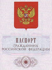 Soviet era internal passport.